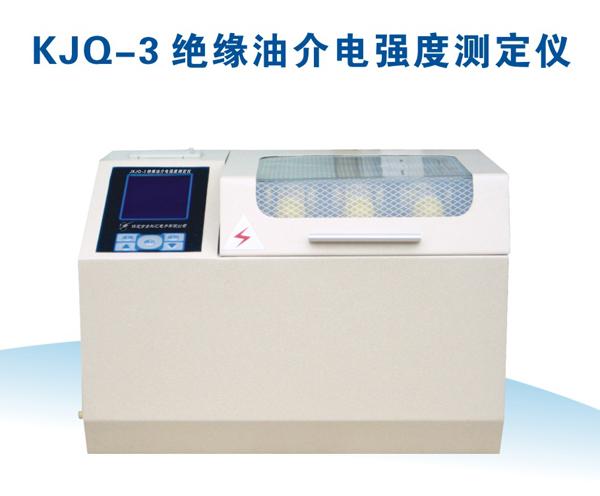 KJQ-3绝缘油介电强度w88优德手机版