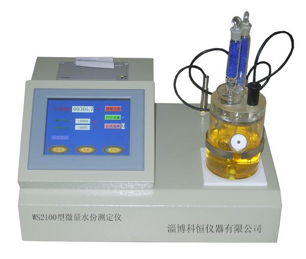 WS2100型微量水分w88优德手机版